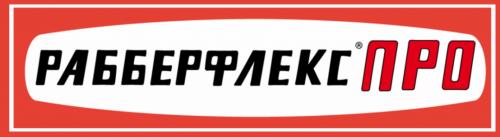 Рабберфлекс ПРО